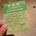 06-京都駅-抽獎活動-2000抽獎券