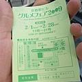06-京都駅-抽獎活動-抽獎券背面