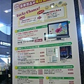 06-京都駅-抽獎活動-抽獎說明