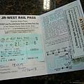 06-JR pass-內