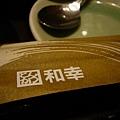 06-和幸豬排-すいせん-筷子