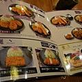 06-和幸豬排-菜單
