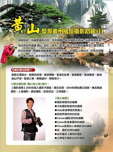 黃山攝影團blog.jpg