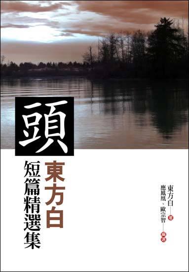 頭:東方白短篇精選集.jpg