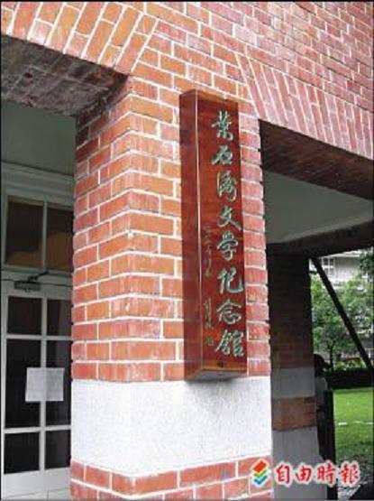 葉石濤文學紀念館