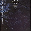 Wintry Night( Japanese version)