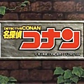 conan logo op 12 version.JPG