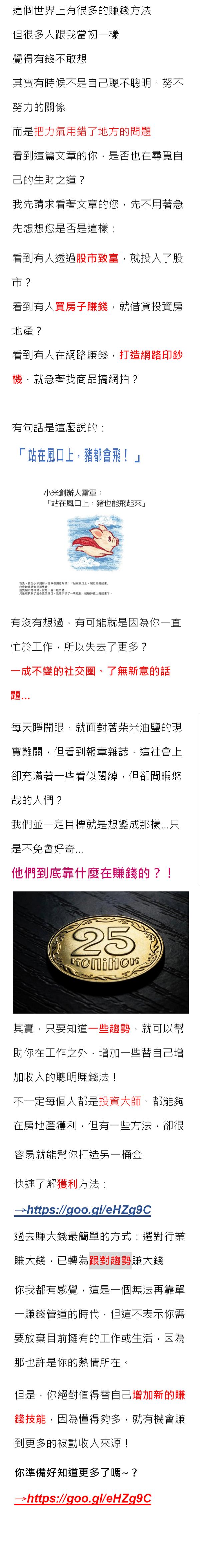 鄭錦聰文案2月版
