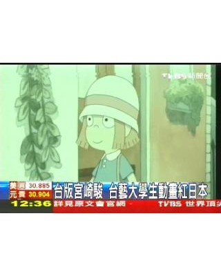 台版宮崎駿