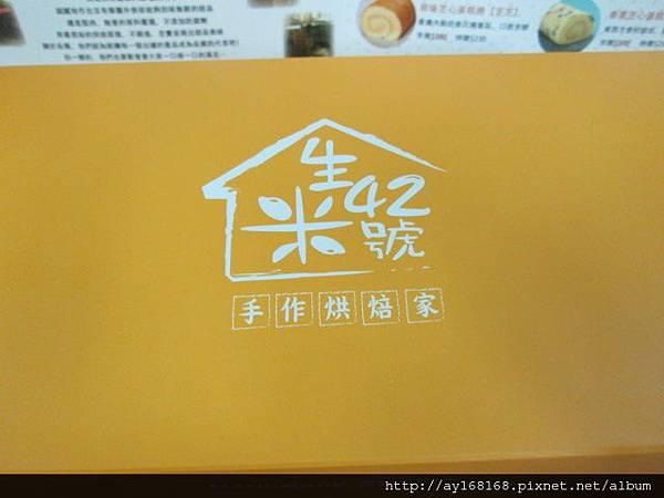 生米42號 蔥蔥盒.jpg