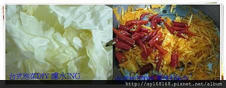 台式泡菜DIY-2
