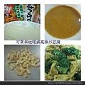 可果美咖哩鍋高湯炒豆腐