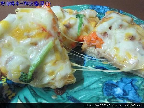 披薩熱海吃吃