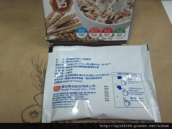 燕麥片特濃鮮奶沖泡