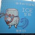 鮪魚QQ.JPG