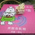 鮪魚糖吃吃.JPG