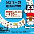 哆啦A夢100@台灣
