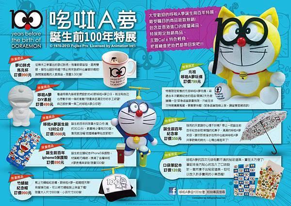 哆啦A夢100@台灣-限量紀念商品