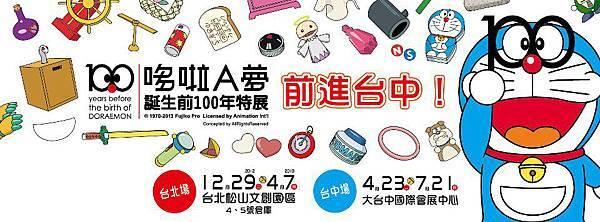 哆啦A夢100@台灣-前進台中