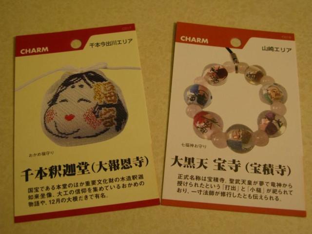 東瀛87-01_出發_03卡片