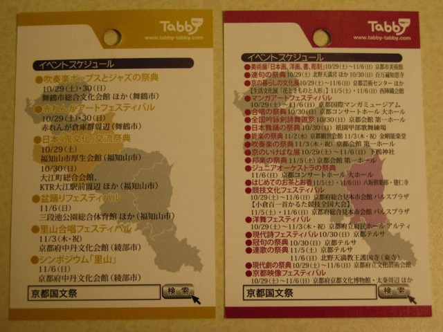 東瀛87-01_出發_08卡片