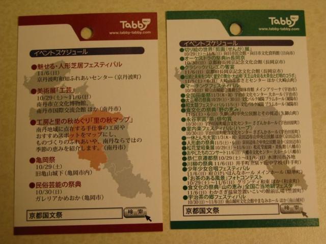 東瀛87-01_出發_09卡片