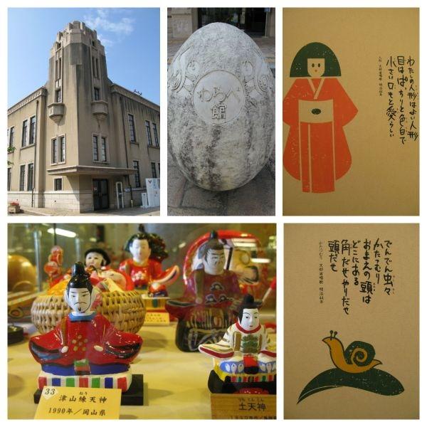 0608 鳥取 童玩館