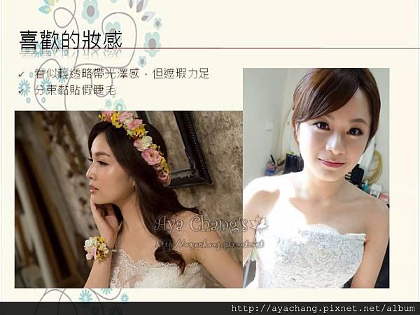 婚紗造型溝通 (2).jpg
