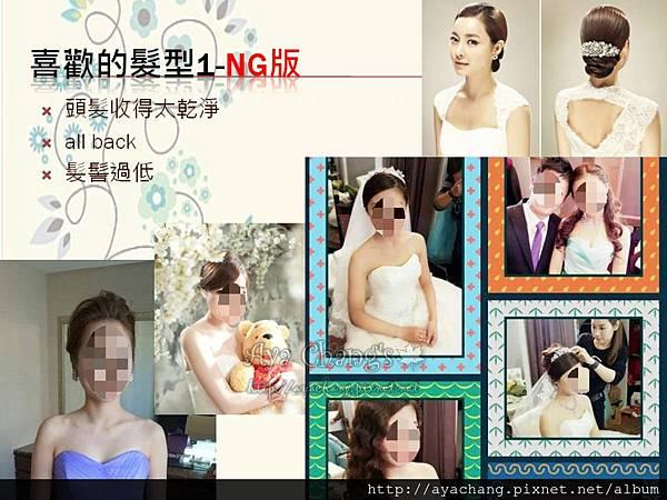 婚紗造型溝通 (6).jpg