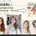 婚紗造型溝通 (8).jpg