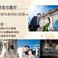 婚紗拍攝溝通 (1).JPG
