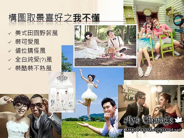 婚紗拍攝溝通 (2).JPG
