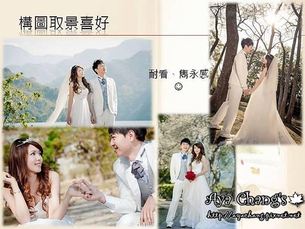婚紗拍攝溝通 (4).JPG