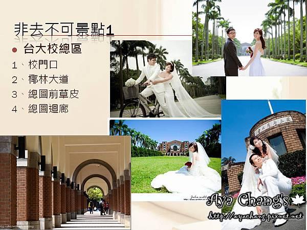 婚紗拍攝溝通 (10).JPG