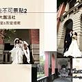 婚紗拍攝溝通 (12).JPG