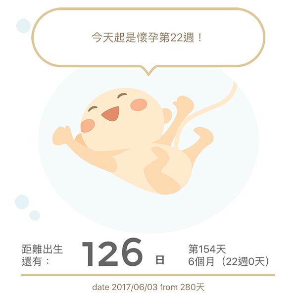 孕期w22 (7).PNG