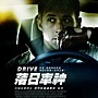 drive_poster_movie_tw_170x243_20110817