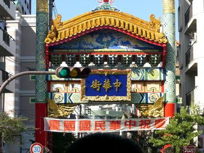 中華街入口之一0208.JPG