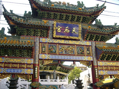 中華街裡的媽祖廟0208.JPG