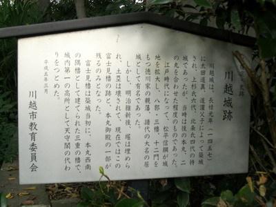 川越城遺址.JPG
