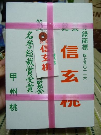 信玄桃01.JPG
