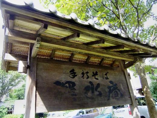 0917-深大寺午餐01.JPG