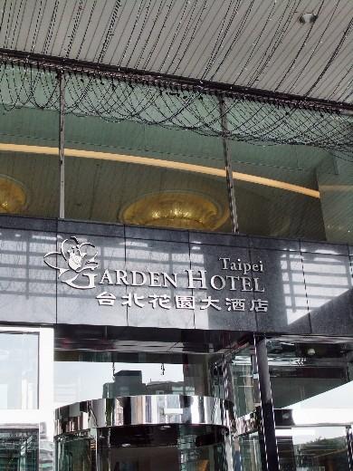0316 花園大酒店下午茶01