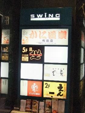 かに道樂01
