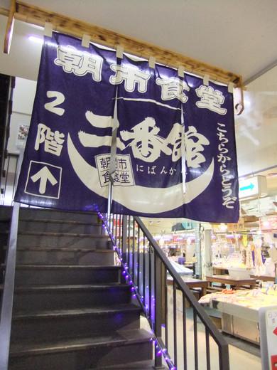 0507 朝市食堂01