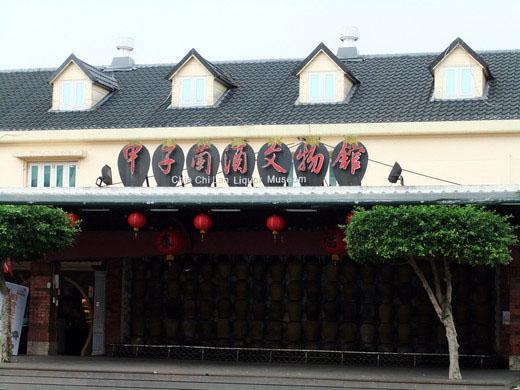 遊-宜蘭酒廠09
