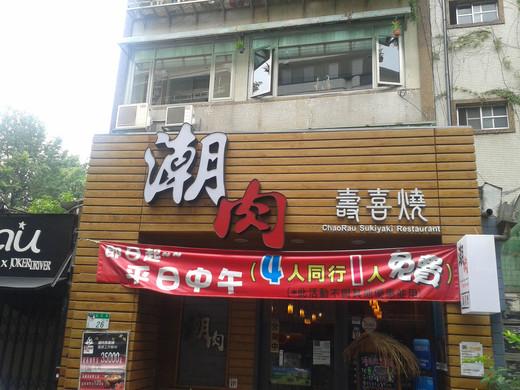 0518 潮肉壽喜燒01