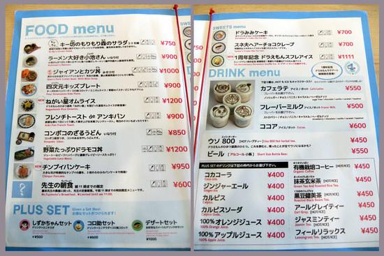 藤子不二雄博物館餐廳菜單
