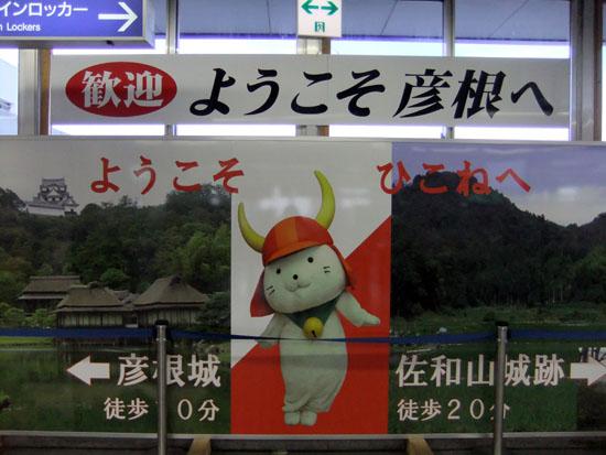 1121 彥根城01