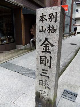 金剛三昧院01